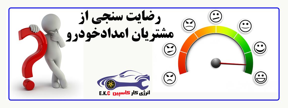 امداد خودرو کاسپین