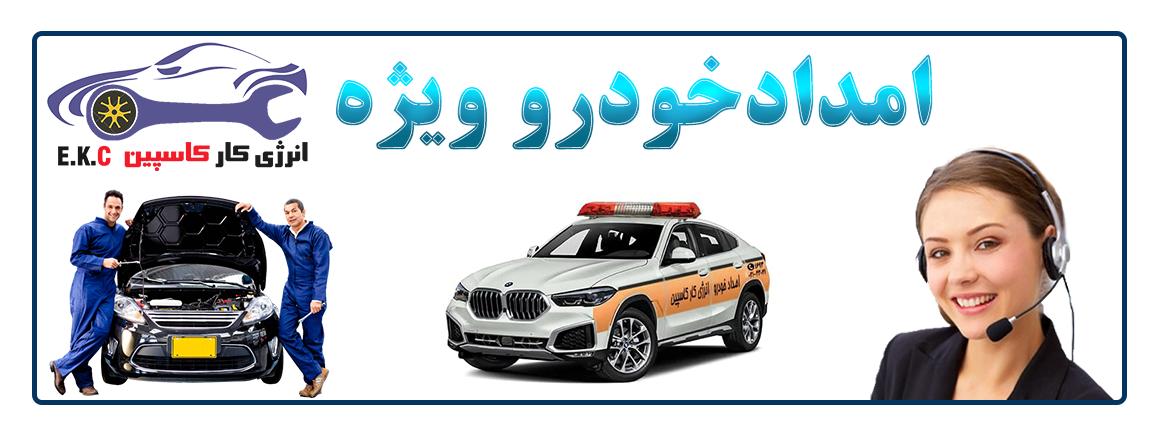 امداد خودرو ویژه