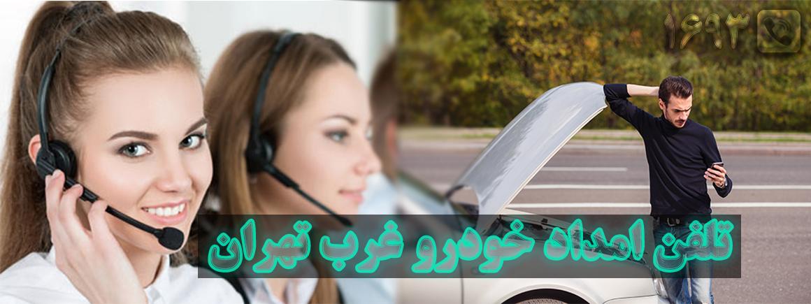 تلفن امداد خودرو غرب تهران