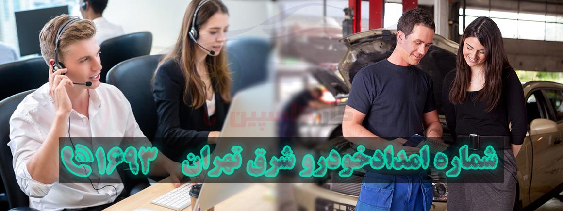 شماره امداد خودرو شرق تهران