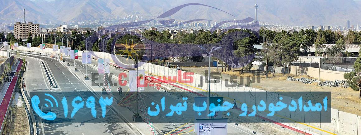 امداد خودرو جنوب تهران