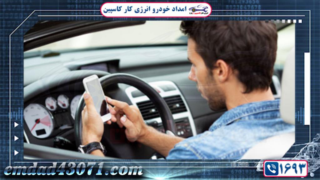 تلفن تماس امداد خودرو شمال تهران