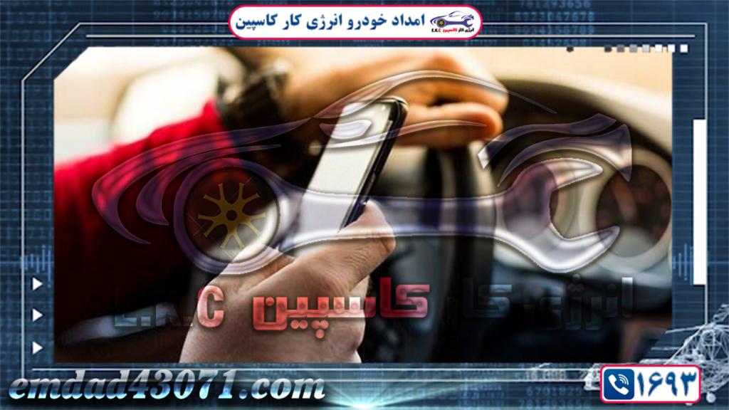 تلفن امداد خودرو شرق تهران