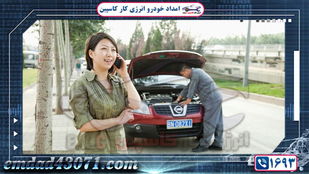 شماره امداد خودرو شبانه روزی